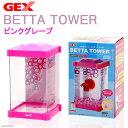 GEX ベタタワー ピンクグレープ ベタ 小型水槽 関東当日便
