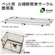 リッチェル ペット用 お掃除簡単サークル 90−60 屋根面
