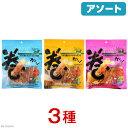 アソート NEO ササミ巻きクッキーセット 3種3袋 犬 おやつ ささみ 関東当日便