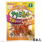 ペティオ ササミ巻き 7歳からのやわらかガム 8本入 犬 おやつ ささみ 関東当日便