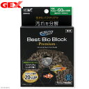 GEX ベストバイオブロック プレミアム60 バクテリア 石 多孔質 関東当日便