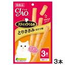 いなば CIAO(チャオ) スティックぐるめ とりささみ ほたて味 3本 キャットフード おやつ 関東当日便