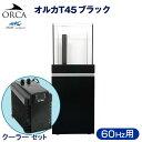 (大型)オーバーフロー水槽・クーラーセット オルカORCA-T 45ブラック 60Hz西日本用 別途大型手数料・同梱不可・代引不可