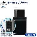 (大型)オーバーフロー水槽・プロテインスキマー・クーラーセット オルカORCA-T 60ブラック 60Hz西日本用 別途大型手数料・同梱不可・代引不可