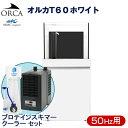 (大型)オーバーフロー水槽・プロテインスキマー・クーラーセット オルカORCA-T 60ホワイト 50Hz東日本用 別途大型手数料・同梱不可・代引不可