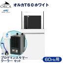 (大型)オーバーフロー水槽・プロテインスキマー・クーラーセット オルカORCA-T 60ホワイト 60Hz西日本用 別途大型手数料・同梱不可・代引不可