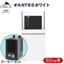 (大型)オーバーフロー水槽・クーラーセット オルカORCA-T 60ホワイト 50Hz東日本用 別途大型手数料・同梱不可・代引不可