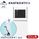 (大型)オーバーフロー水槽・プロテインスキマーセット オルカORCA-T 60ホワイト 50Hz東日本用 別途大型手数料・同梱不可・代引不可