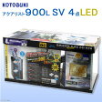 お1人様1点限り(大型)コトブキ工芸 kotobuki 900L SV 4点 LED(コーナー角) 水槽セット 別途大型手数料・同梱不可・代引不可