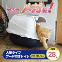 moderna メガコンフィ 猫用トイレ 関東当日便