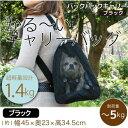 プリファーペッツ バックパックキャリー ブラック 小型犬・猫用キャリーバッグ(5kgまで) 関東当日便
