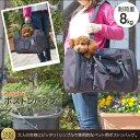 プリファーペッツ ボストンバッグ ブラック 小型犬用キャリーバッグ(8kgまで) 関東当日便