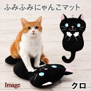 ボンビアルコン ふみふみにゃんこマット クロ 猫 おもちゃ 関東当日便