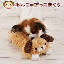 ボンビアルコン わんこだっこまくら ワンコ 犬 おもちゃ ぬいぐるみ 関東当日便