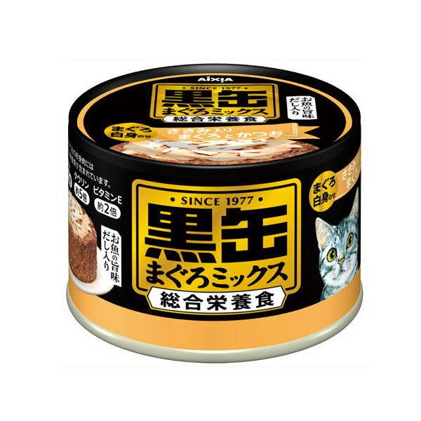 アイシア 黒缶まぐろミックス ささみ入りまぐろとかつお(まぐろ白身入り) 160g 関東当日便