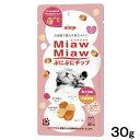 アイシア MiawMiaw ぷにぷにチップマグロ味とささみ味 30g キャットフード おやつ 関東当日便