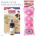 アウトレット品 コング キッカルー ピンク+キャットニップスプレー 30ml セット 猫 おもちゃ 訳あり 関東当日便