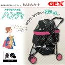 GEX わんわんカートハンディ 犬用カート 1〜2頭対応 合計12kgまで カート 関東当日便