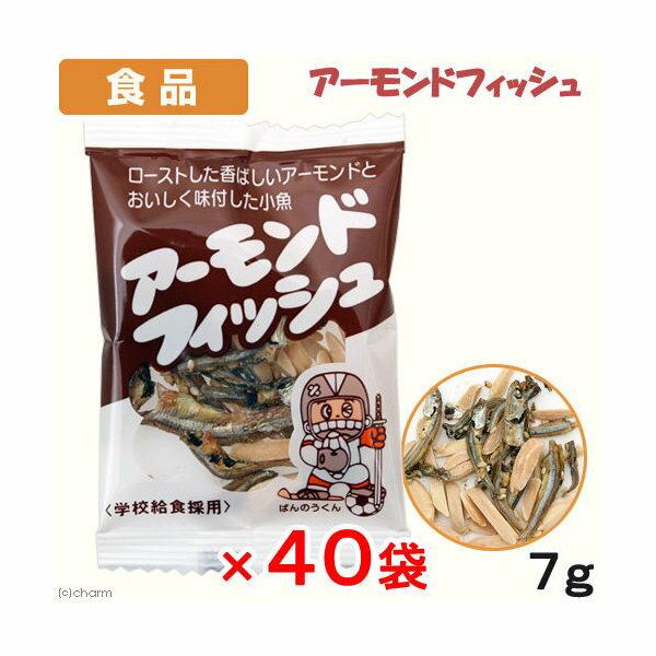 食品 アーモンドフィッシュ 7g×40入 おやつ ナッツ 小魚 関東当日便