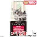 箱売り ピュリナ プロプラン お腹のケア 1歳以上 成猫用 ターキー 1kg(500g×2袋) お買い得12袋入 関東当日便