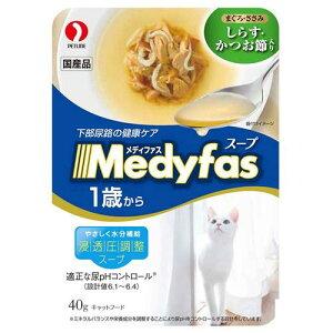 メディファス スープパウチ かつお節 お買い得
