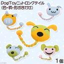 ペットプロ DogToyニットロングテイル(色・柄・形おまかせ) 犬 おもちゃ 関東当日便