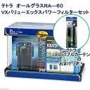 数量限定 60cm水槽セット テトラ オールグラスRA−60VXバリューエックスパワーフィルター バブルカーテン グリーンのおまけつき 関東当日便