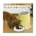 ルスモ NEWペットフードオートフィーダー 小型犬・中型犬・猫用自動給餌器 イエロー LUSUMO