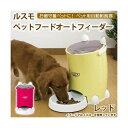 ルスモ NEWペットフードオートフィーダー 小型犬・中型犬・猫用自動給餌器 レッド LUSUMO 関東当日便