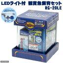 お一人様2点限り テトラ LEDライト付 観賞魚飼育水槽セット RG−20LE
