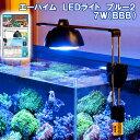 楽天charm 楽天市場店エーハイム LEDライト ブルー2 7W BBB 水槽用照明 海水魚 サンゴ メーカー保証期間3年 関東当日便