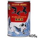 たまの伝説 まぐろファミリー缶 405g キャットフード 国産 三洋食品 関東当日便