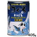 たまの伝説 まぐろにぼしファミリー缶 405g キャットフード 国産 三洋食品 関東当日便