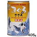 たまの伝説 まぐろささみファミリー缶 405g キャットフード 国産 三洋食品 関東当日便
