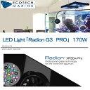 エコテックマリン Radion G3 PRO(ラディオンG3プロ) 170W 水槽用照明 LEDライト 海水魚 サンゴ 関東当日便