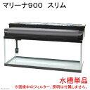 (大型)GEX 90cm水槽 マリーナ900 スリム(90cmX33cmX36cm)ガラスフタ無し ガラス水槽 ジェックス