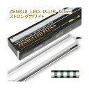 ZENSUI LED PLUS 90cm ストロングホワイト 水槽用照明 ライト 熱帯魚 水草 関東当日便