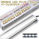 ZENSUI LED PLUS 120cm パーフェクトクリア− 水槽用照明 ライト 熱帯魚 水草 関東当日便