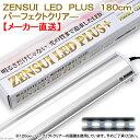 メーカー直送 ZENSUI LED PLUS 180cm パーフェクトクリア- 水槽用照明 ライト 熱帯魚 水草