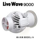 ゼンスイ Live Wave9000 DCポンプ サーキュレーター 海水魚 サンゴ 水流 関東当日便