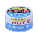 デビフ 鶏レバーのスープ煮 85g 正規品 国産 ドッグフード 関東当日便