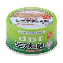 デビフ シニア犬の食事 ささみ&すりおろし野菜 85g 正規品 ドッグフード 関東当日便