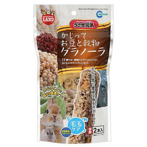 マルカン かじってお豆と穀物グラノーラ 2本 小動物 おやつ 関東当日便