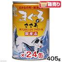箱売り たまの伝説 まぐろささみファミリー缶 405g 1箱24缶入 キャットフード 食通たまの伝説 関東当日便