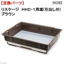 HOEI リスケージ HHC-1用底(引出し付) ブラウン 交換パーツ 関東当日便