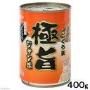 ペットケアー 極旨ジャンボ缶 かつお&まぐろ ささみ入り 400g キャットフード 関東当日便