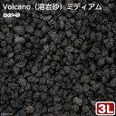 無地パッケージ Volcano(溶岩砂)ミディアム 3リットル(30cm水槽用) 関東当日便