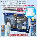 お一人様1点限り テトラ オールグラスRA−60VXパワーフィルター LED・ヒーター付オリジナルお買い得セット おまけつき 関東当日便