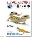 ヒョウモントカゲモドキと暮らす本 書籍 爬虫類 関東当日便