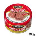 ペットライン ごちそうタイム 牛肉角切り 80g 関東当日便